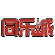 同乐城logo